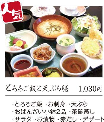 人気 とろろご飯と天ぷら膳