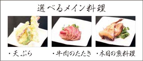 和風びすとろ しゅん亭 選べるメイン料理