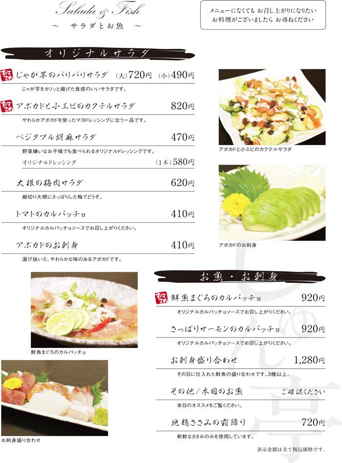 地域に密着し、最もお客様に信頼される和食レストランを目指して