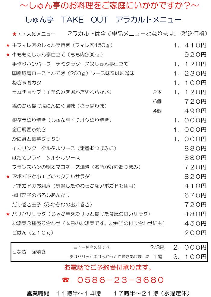 しゅん亭 アラカルトお持ち帰り【テイクアウト-TAKEOUT】